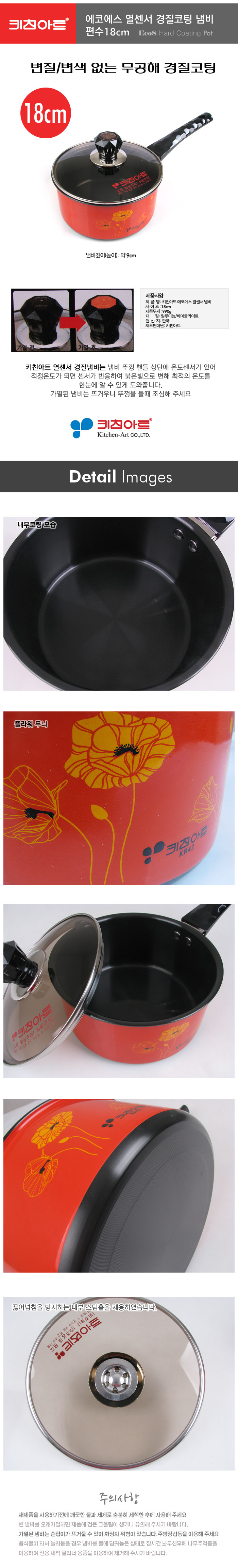 [ KITCHENART ] Eco S Color Hard Coating Pot With Temperature Sensor ? One Handle 18Cm