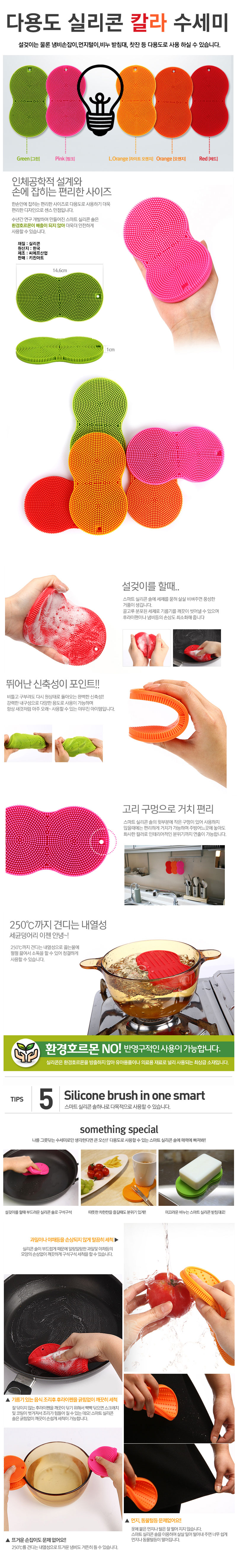 [ KITCHENART ] Made In Korea, Multi-Purpose Silicone Color Loofah (Red +Orange) Set