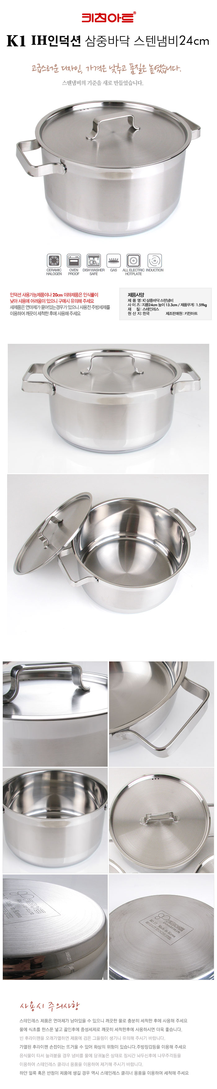 [ KITCHENART ] KitchenArt K1 de inducción IH 3ply olla inoxidable inferior -dos controlan pot 24cm