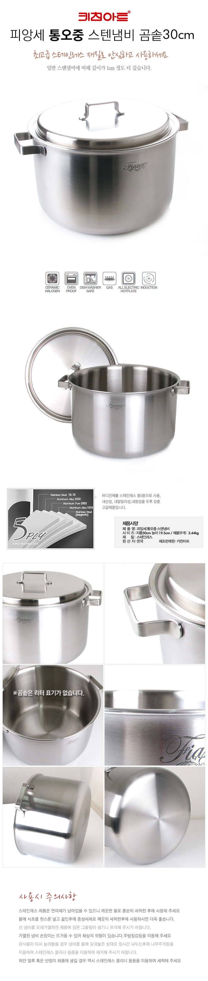 [ KITCHENART ] Fiance 5Ply Stainless Pot Stew Pot 30Cm
