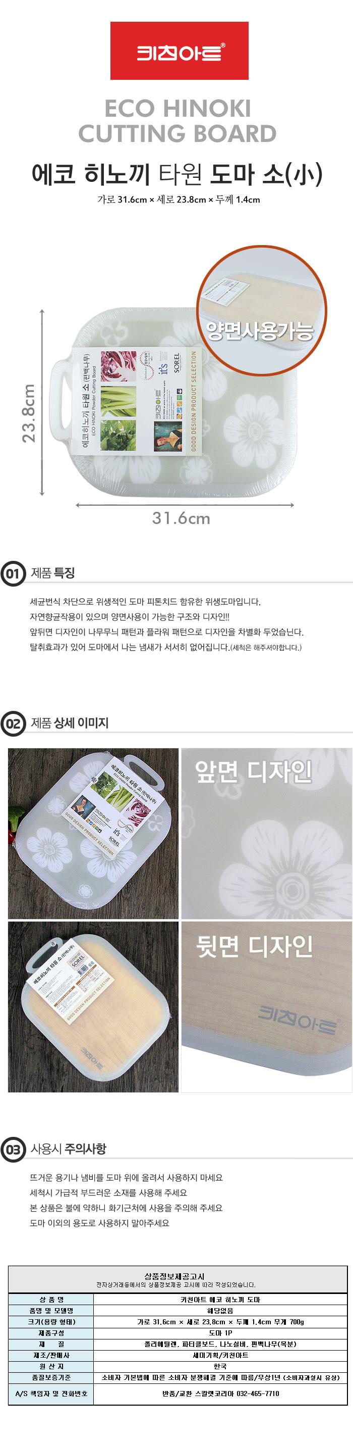 [ KITCHENART ] Eco Hinoki Round Cutting Board - Small