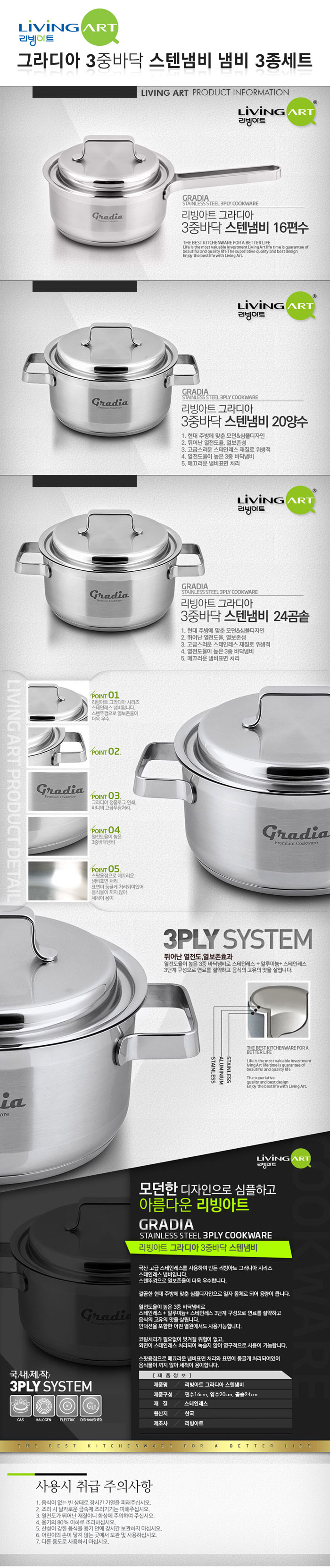 [ etc ] Gradia 3Ply Bottom Stainless Pot 3Pcs Set (16 Single Handle +20 Two Handle+24 Stew Pot) + Silicone Handle