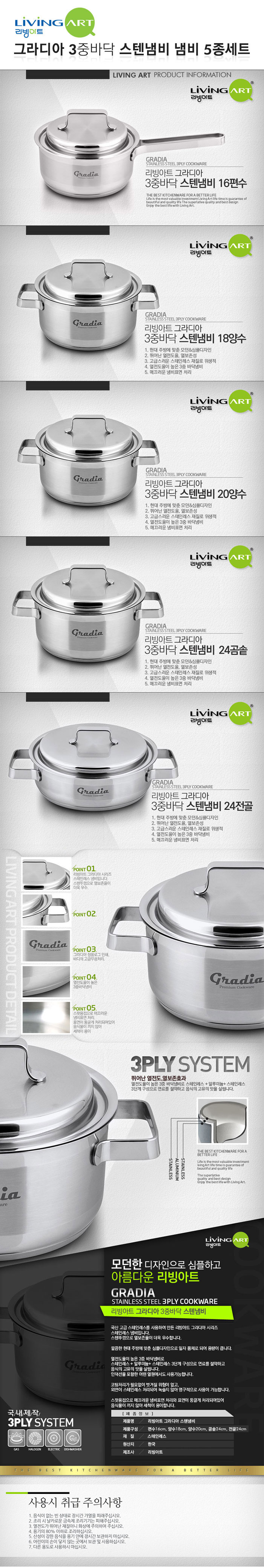 [ etc ] Gradia 3Ply Bottom Stainless Pot 5Pcs Set (16 Single Handle +18 Two Handle +20 Two Handle +24 Stew Pot +24 Stew Pot) + Silicone Handle