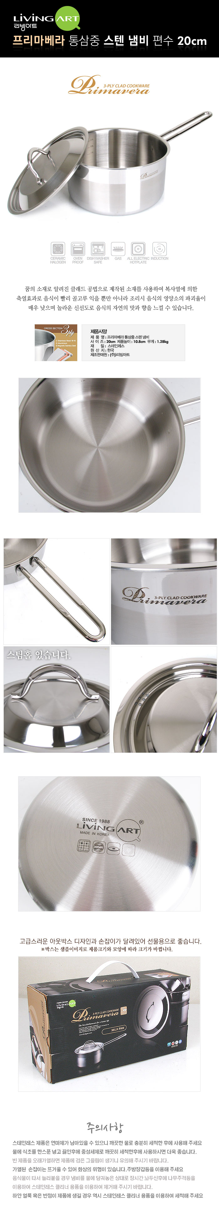 [ etc ] Primavera 3Ply Bottom Stainless Pot ? Single Handle 20Cm