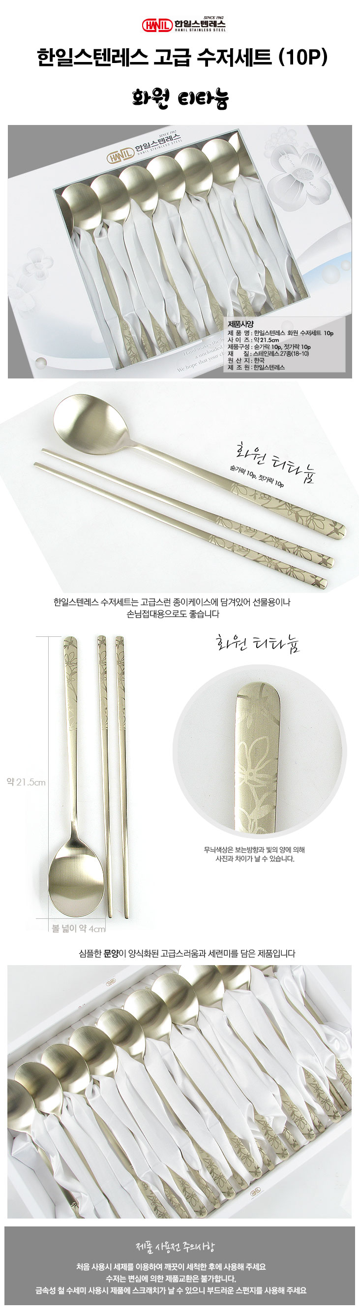 [ HanilStainless ] Titanium Stainless Premium Spoon & Chopsticks Set 10P ?Flower Garden